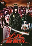 ゾンビ自衛隊 [DVD]