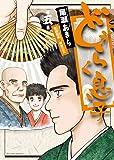 どうらく息子 第5集 (ビッグコミックス)