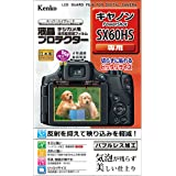 Kenko 液晶保護フィルム 液晶プロテクター Canon PowerShot SX60HS用 KLP-CPSSX60HS