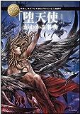 いちばん詳しい「堕天使」がわかる事典 (「いちばん詳しい事典」シリーズ)
