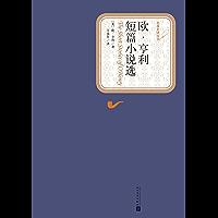 欧·亨利短篇小说选(世界文学名著,人民文学名著名译最新版) (名著名译丛书)