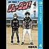 シューダン! 4 (ジャンプコミックスDIGITAL)