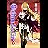 オルフィーナSAGA(8) (ドラゴンコミックスエイジ)