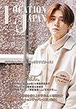 ロケーションジャパン2020年2月号(表紙:山田涼介)[雑誌]