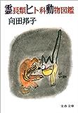 霊長類ヒト科動物図鑑 (文春文庫 (277‐5))