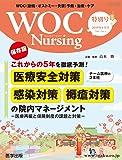 WOC Nursing 2019年1月 Vol.7No.1 特集:【保存版】これからの5年を徹底予測!  医療安全対策・感染対策・褥瘡対策の院内マネージメント-医療再編と保険制度の課題と対策-