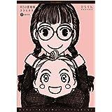 のろい屋姉妹ヨヨとネネ 下 新装版 (リュウコミックススペシャル)