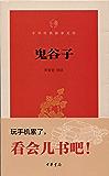 鬼谷子--中华经典指掌文库 (中华经典名著,全本全注全译丛书)