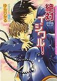 絶対イジワル! RYOUMA 1 (ダリア文庫)
