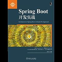 Spring Boot开发实战 (华章程序员书库)