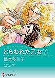 とらわれた乙女 1 (ハーレクインコミックス)