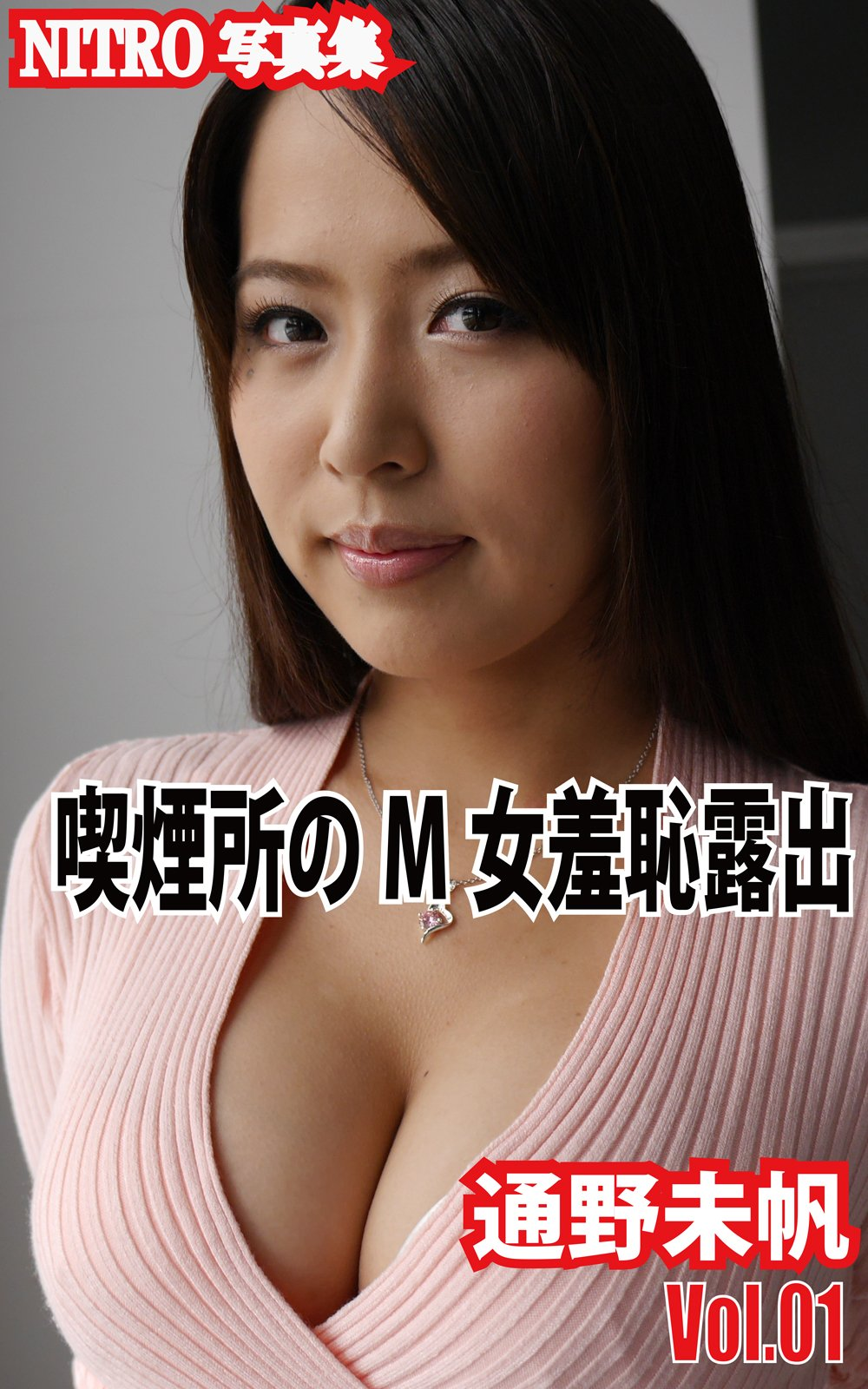 Nitorosyashinnsyusyuchishinnrosyututoonomihoboruni (Japanese Edition)