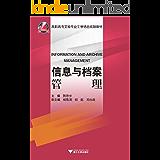 信息与档案管理 (高职高专文秘专业工学结合规划教材)