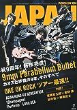ROCKIN'ON JAPAN (ロッキング・オン・ジャパン) 2013年 07月号 [雑誌]