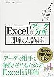これ一冊で完璧!Excelでデータ分析即戦力講座