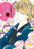 大正ロマンチカ 18 (ミッシィコミックス/NextcomicsF)