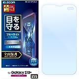 エレコム Galaxy S10+ フィルム SC-04L SCV42 全面保護 ブルーライト 指紋防止 反射防止