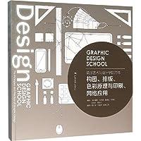 英国艺术与设计学院用书:构图、排版、色彩原理与印刷、网络应用