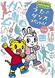 しまじろうのわお! うた♪ダンススペシャルVol.6 [DVD]
