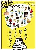 cafe-sweets (カフェ-スイーツ) vol.195 (柴田書店MOOK)