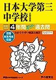 84日本大学第三中学校 2020年度用 4年間スーパー過去問 (声教の中学過去問シリーズ)