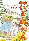花と奥たん (5) (ビッグ コミックス〔スペシャル〕)