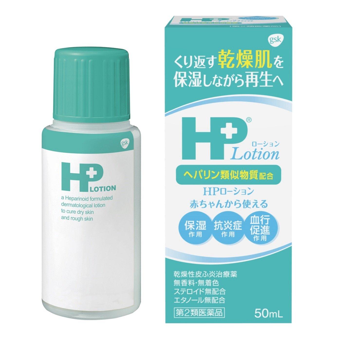 【第2類医薬品】HPローション
