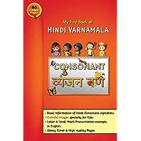 My First book of Hindi Varnamala: Hindi Consonants (व्यंजन वर्ण/ Vyanjan Varna) learning Color Picture book for…