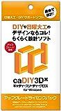 日本マイクロシステム DIY向け CAD caDIY3D-X(キャディースリーディークロス) アップグレード ライセンスパック ライセンスID、ライセンスキー記載