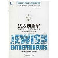 犹太创业家:揭秘犹太创业者的8大成功因素