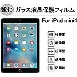 iPad Mini 4強化ガラス液晶保護フィルム,【Dyx】0.26mm 硬度9H 2.5D(iPad Mini 4,強化ガラスフィルム)