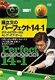 【羅立文(ロー・リーウェン)のパーフェクト14-1】~ポケットビリヤードのキング・オブ・ゲーム~ [DVD]