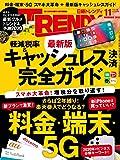 日経トレンディ 2019年 11 月号