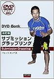 サブミッション・グラップリング―DVD+Book