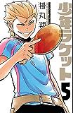 少年ラケット 5 (少年チャンピオン・コミックス)