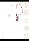 白鹿原 (茅盾文学奖获奖作品全集)