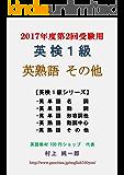 英検1級 英熟語 その他 (2017年度第2回受験用)