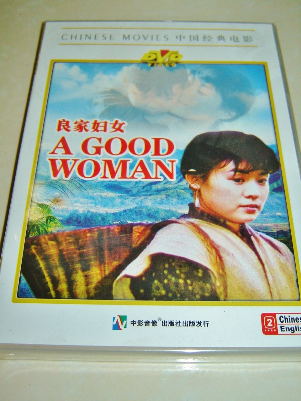 Amazon.com: A Good Woman (Chinese with English and Simplified Chinese subtitles): Zhang Weixin, Ma Lin, Huang Jianzhong: Movies & TV