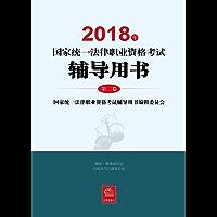 2018年国家统一法律职业资格考试辅导用书:第二卷