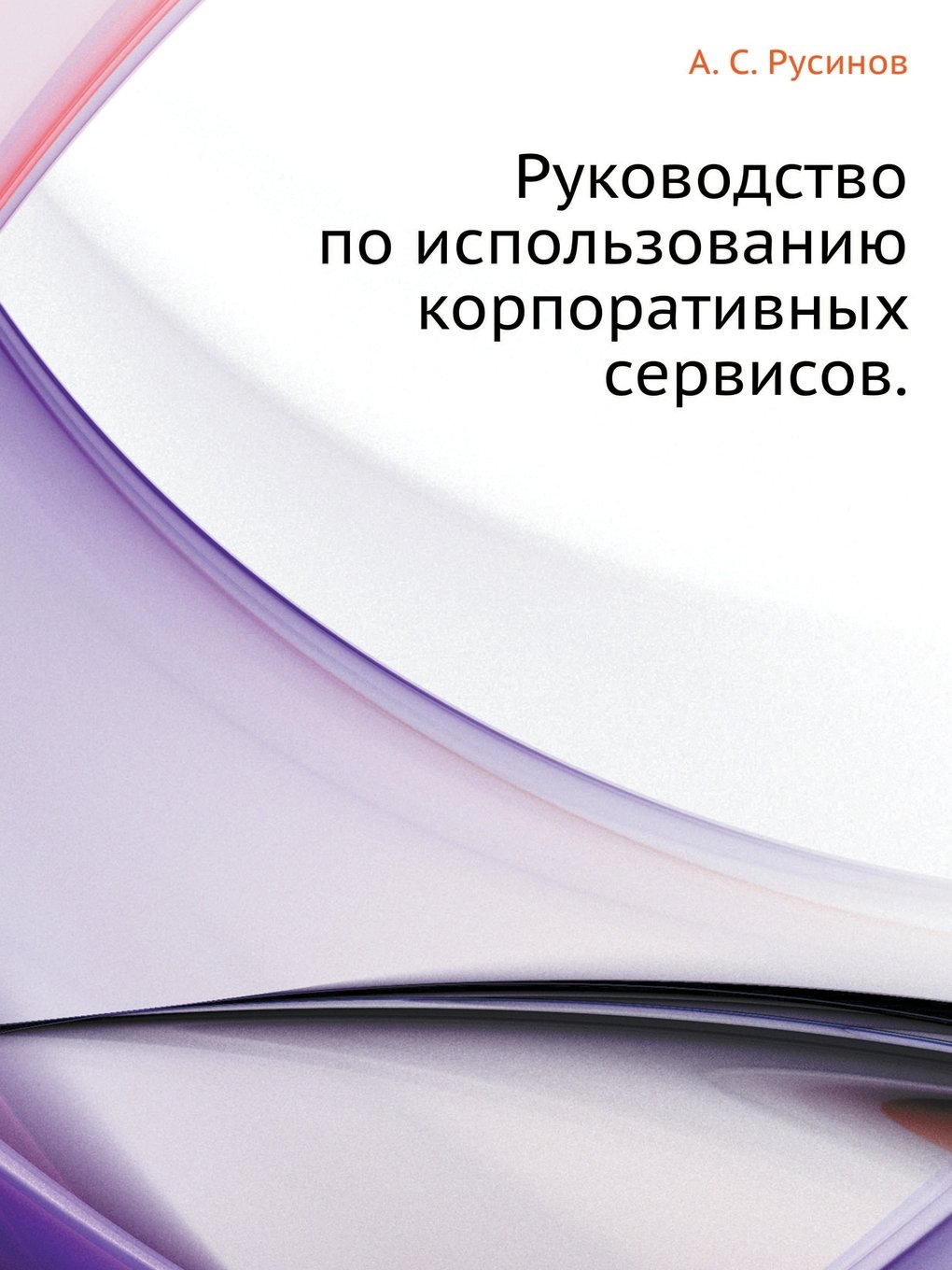 Download Guidance on the Use of Enterprise Services (Russian Edition) pdf