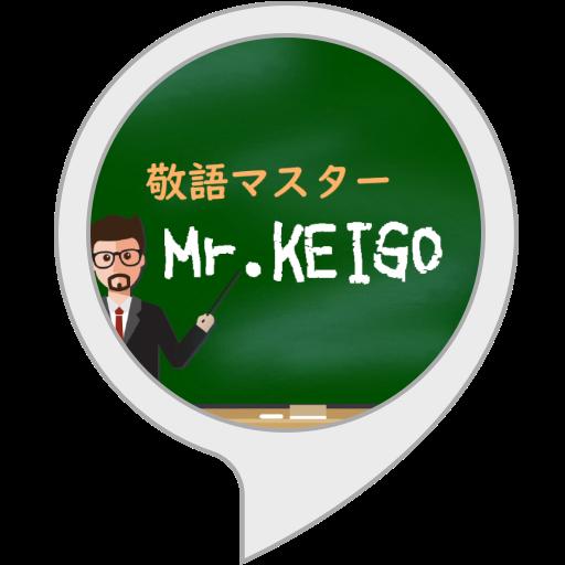敬語マスター Mr. KEIGO
