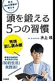 東大No.1頭脳が教える 頭を鍛える5つの習慣【特別試し読み版】
