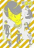究極超人あ~る完全版BOX (1) (BIG SPIRITS COMICS SPECIAL)