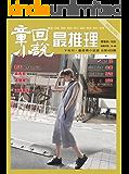 最推理 月刊 2016年05期