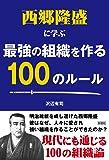 西郷隆盛に学ぶ 最強の組織を作る100のルール