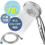 シャワーヘッド 軽量 節水 5段階モード シャワーヘッド 強力増圧 塩素除去 漏水防止 シャワーヘッド ホース付き 国際汎用基準G1/2 軽量 シャワーヘッド 取り付け簡単 バス用品 日本語取説付き