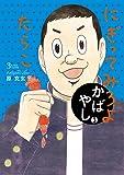 かばやし 3 (ビッグコミックス)