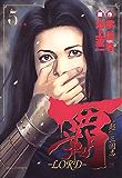 覇-LORD-(5) (ビッグコミックス)