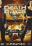 デス・レース [DVD]