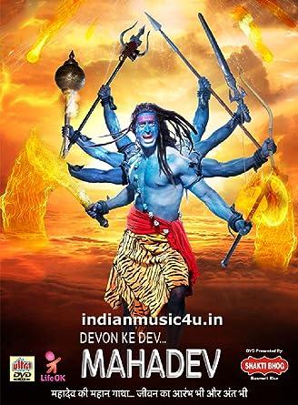 Serial devon songs mahadev dev free mp3 download ke